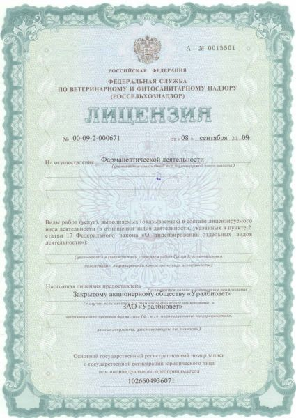 Лицензия Уралбиовет (сторона 1)